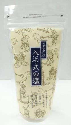 画像1: 宇多津入浜式の塩 200g