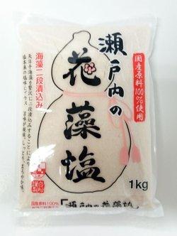 画像1: 瀬戸内の花藻塩 1kg