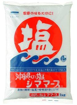 画像1: 沖縄の塩 シママース 1kg